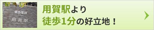 平塚駅よりバス10分の好立地!