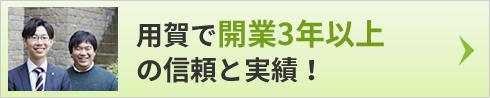 平塚で開業○○年の信頼と実績!