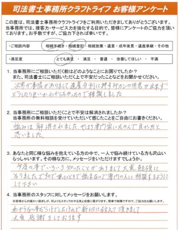 お客様の声5(相続手続き・相続登記)
